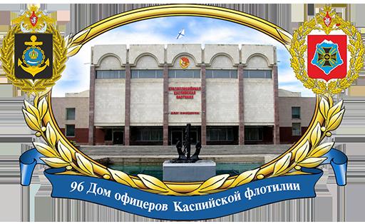 96 Дом офицеров Каспийской флотилии